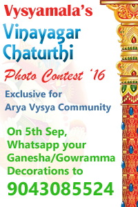 Vinayagar Chaturthi Photo Contest